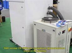 S&A чиллер CW-6000 для охлаждения промышленного металла 3D-принтер_01.mp4
